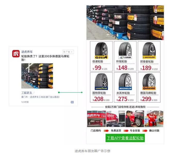 途虎养车朋友圈广告示意.png